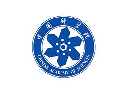 中科院(yuan)