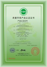 质量环保产品认证
